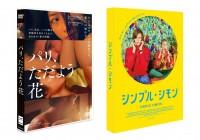 UPLINK DVD:『パリ、ただよう花』マーケット店頭限定特典(劇場パンフレット)、『シンプル・シモン』