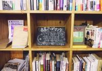 映画館の小さな古書店 古書アップリンク – 古書ドリス(清澄白河)、東京くりから堂(大森)、古書一路(広尾)