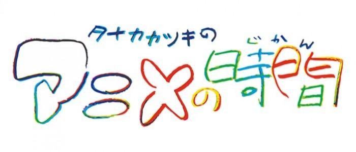 アニメの時間rogo (2)