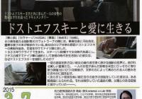 自主上映会レポート:『ドストエフスキーと愛に生きる』