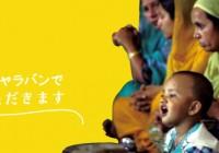 カレーキャラバン:映画『聖者たちの食卓』+カレーのイベントなら割引料金で上映可!8月末締切
