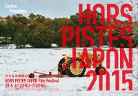 オールピスト日本2015|HORS PISTES JAPON 2015