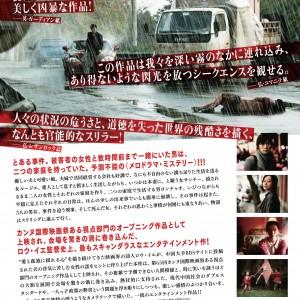nijyuseikatsu_flyer
