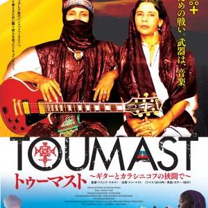 toumast_flyer