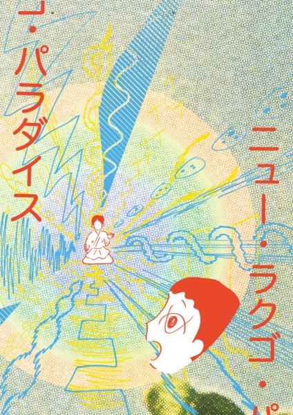 newrakugooohashi-nocredit