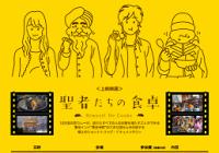 自主上映会レポート:カレー・キャラバン『聖者たちの食卓』(愛知県岡崎市)