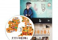 UPLINK DVD:『ダブリンの時計職人』マーケット限定特典(劇場公開時ポスター)