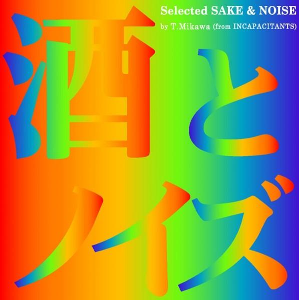 sakenoise_logo