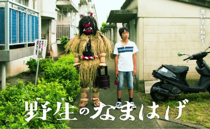 yaseino-namahage