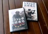 UPLINK DVD:『レストレポ前哨基地』Part.1&Part.2 マーケット限定特典(映画ポスター)