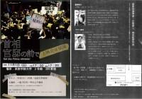自主上映会レポート:『首相官邸の前で』トークシェア上映会@福岡(西南学院大学)
