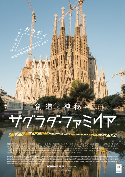 sagrada_flyer_omote_A