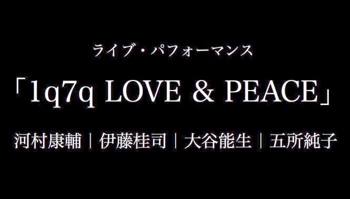ライブ・パフォーマンス
