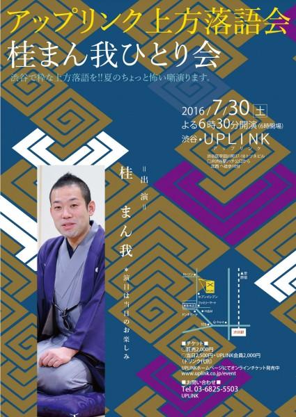 16-7-30-manga-shibuya