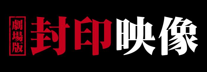 fuin_gekijo_logo