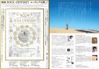 『Soul Odyssey – ユーラシアを探して』