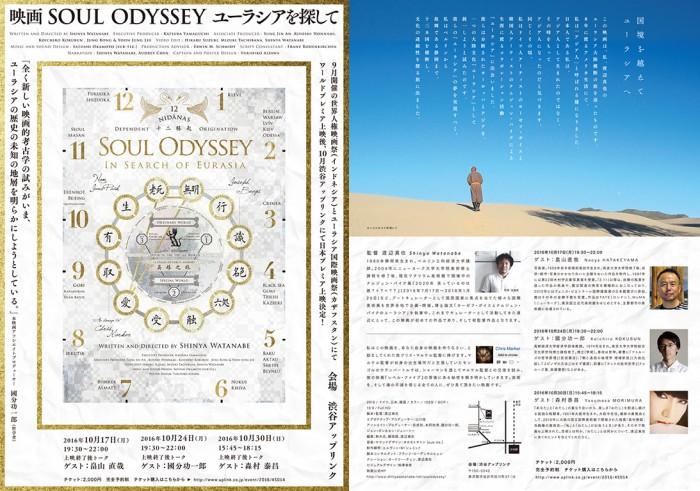 Soul Odyssey B5 Flyer J Aug27 2016S