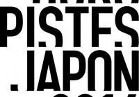 オールピスト東京2016「COMMOTION:コモーション〜ざわめきの彼方に」UPLINK上映プログラム<DAY 1>