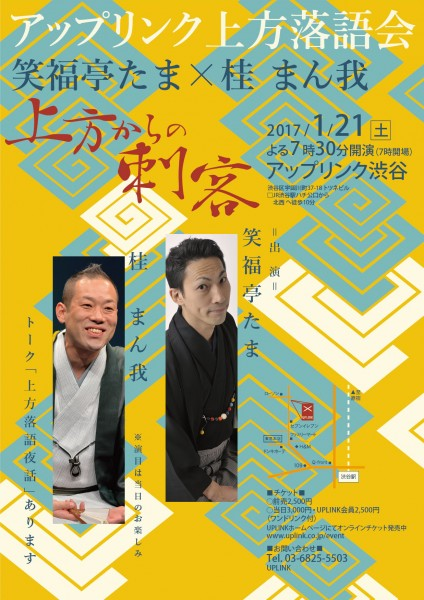 17-1-21-manga-shibuya