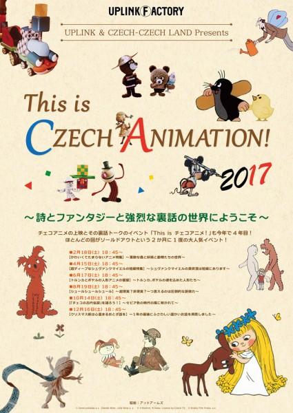 TICA2017前期_B2ポスター
