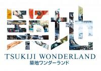 【見逃した映画特集2016】『TSUKIJI WONDERLAND(築地ワンダーランド)』