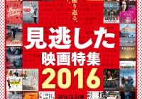 アップリンク渋谷「見逃した映画特集2016」40作品を12/24(土)~2/3(金)一挙上映!