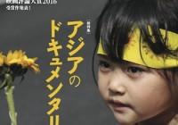 ドキュメンタリーマガジンneoneo8号刊行記念 アジアのドキュメンタリー上映会【台湾篇】+トーク