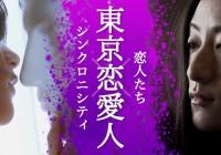 東京恋愛人|『シンクロニシティ』×『恋人たち』上映会