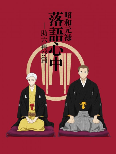 th_RAKUGO2_KEY