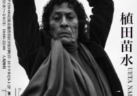 映画『サクロモンテの丘~ロマの洞窟フラメンコ』公開記念写真展:植田苗水/INORI
