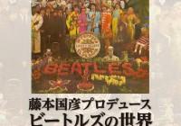 ビートルズ『サージェント・ペパーズ』発売50周年記念トーク・イベント《シリーズ全6回》