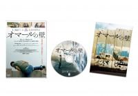 UPLINK DVD:『オマールの壁』限定特典付きスペシャル・プライスにて販売中