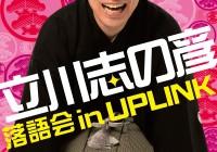 立川志の彦落語会 in UPLINK