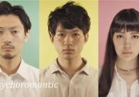 長編映画『Psychoromantic/サイコロマンティック』上映会