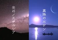 『光のノスタルジア』『真珠のボタン』DVD発売記念トーク付き2本立て上映
