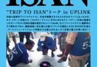 """『バンコクナイツ』上映記念イベント """"TRIP TO ISAN""""トーク in UPLINK"""