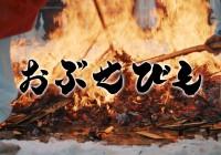 ショートドキュメンタリー『おぶせびと OBUSEBITO』上映会