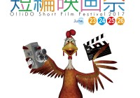 第9回 O!!iDO短編映画祭