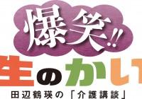 「田辺鶴瑛の『介護講談』」ジャパンフィルムフェスティバル in LA2017 ベストドキュメンタリー賞受賞記念 「爆笑!野生のかいご」お披露目上映