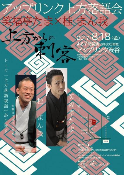 17-8-18-manga-shibuya