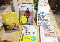 映画『いのちのはじまり:子育てが未来をつくる』子育て応援ブックフェア