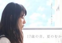 アンコール上映:映画『17歳の音。夏のむかえ。』上映会