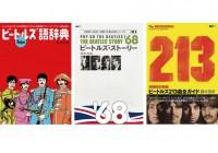 藤本国彦プロデュース ビートルズの世界 Around The Beatles トーク・イベント第4弾《シリーズ全6回》