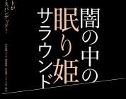 『闇の中の眠り姫』サラウンド上映+連続講座「映画以内、映画以後、映画辺境」