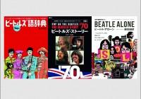 藤本国彦プロデュース ビートルズの世界 Around The Beatles トーク・イベント第3弾《シリーズ全6回》
