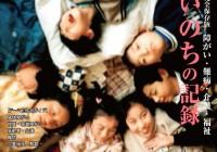 ドキュメンタリーマガジン「neoneo」9号刊行記念 「柳澤壽男・障がい者ドキュメンタリー傑作選」2本立て上映+トーク