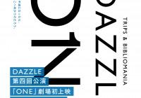 TRIPS & BIBLIOMANIA〔DAZZLE〕 特集上映:ダンスカンパニーDAZZLE x アニメーション(トーク出演:飯塚浩一郎/DAZZLE+水江未来)