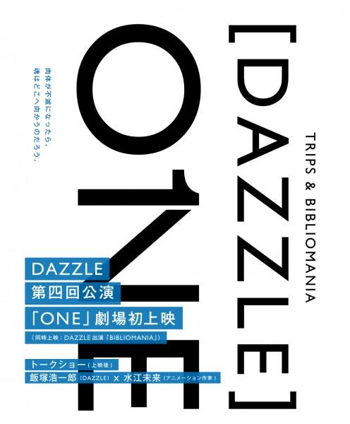 dazzle告知2