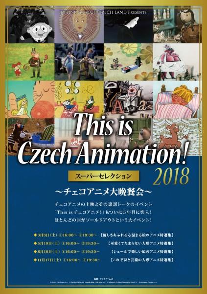 TICA2017秋特別版_B2ポスター_ol_re
