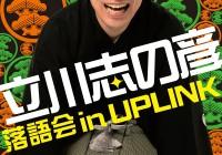 立川志の彦落語会 in UPLINK(1月・2月・3月)